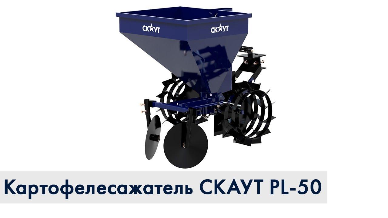 Картофелесажатель СКАУТ PL-50