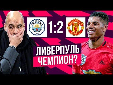 Манчестер - КРАСНЫЙ. Как Манчестер Сити проиграл Чемпионство? Манчестер Сити Манчестер Юнайтед 1:2