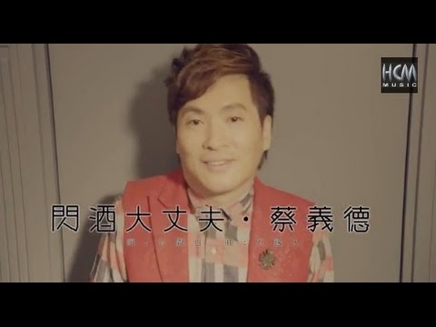 【首播】蔡義德-閃酒大丈夫(官方完整版MV) HD - YouTube