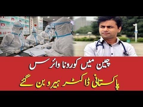 Pakistani Doctor becomes