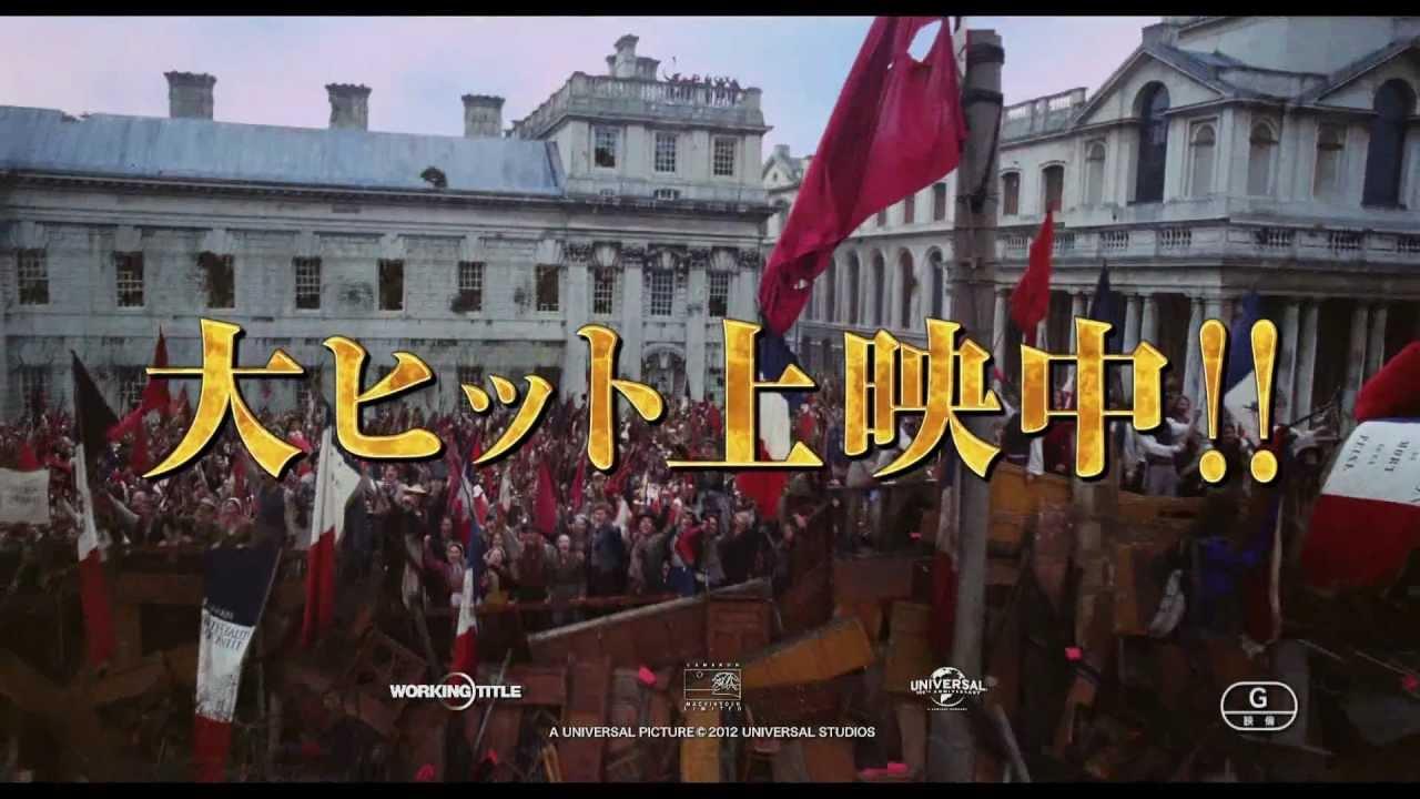 映畫『レ・ミゼラブル』15sTVスポット大ヒット上映中! - YouTube