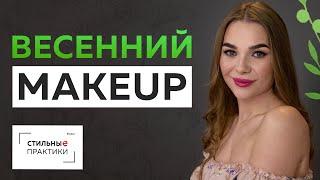 Весенний освежающий макияж Пошаговый мастер класс от визажиста Татьяны Тимофеевой Tutorial makeup
