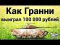 Как Гранни выиграл 100 000 рублей на Т-44-100 (Р)