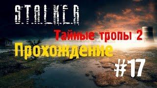 Сталкер Тайные Тропы 2 #17 [Лаборатория Х-10 и Х-16]