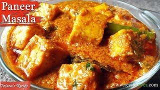 Paneer Masala - Easy Paneer Recipes  Recipe of Paneer Bengali Dishes  Paneer Masala Recipe