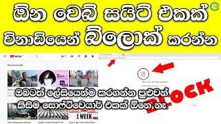 How to Block Any Website - ඕන වෙබ් අඩවියක් විනාඩියෙන් බ්ලොක් කරන්න | Shanethya TV
