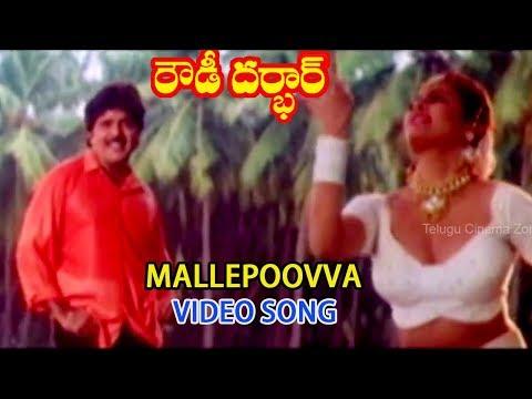 mallepoovva- -video-song- -rowdy-darbar- -vijaya-shanti- -dasari-narayana-rao- -telugu-cinema-zone