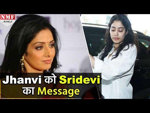 Mom Sridevi की ये बात सुनकर भावुक हो जाएंगी Jhanvi Kapoor thumbnail