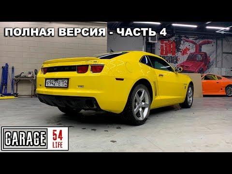 ПРЯМОЙ ЭФИР часть 4 - ПОЛНЫЙ с Аккаунта ГИВа Garage_camaro1