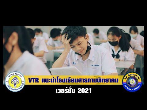VTR แนะนำโรงเรียนสารคามพิทยาคม (เวอร์ชั่น 2021)