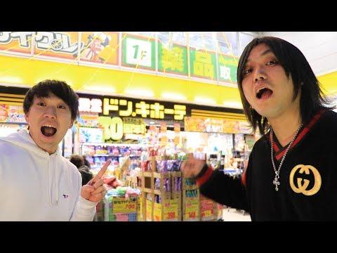 【1万円企画】俺らドンキで1万円ずつ爆買いしたら何品同じもの買えるの?