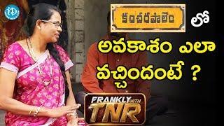నాకు CO Kancharapalem లో అవకాశం ఎలా వచ్చిందంటే? - Co Kancharapalem Radha || Frankly With TNR