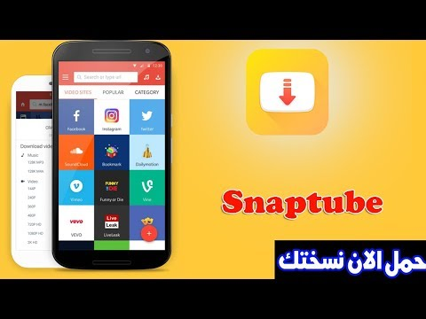 https //snap tube.ar.uptodown.com/android/download