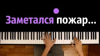 'Заметался пожар голубой...' ● караоке | PIANO_KARAOKE ● + НОТЫ & MIDI