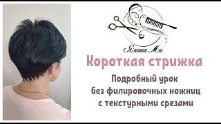 Короткая женская стрижка Стрижка пошагово Текстурные срезы Обучение парикмахеров