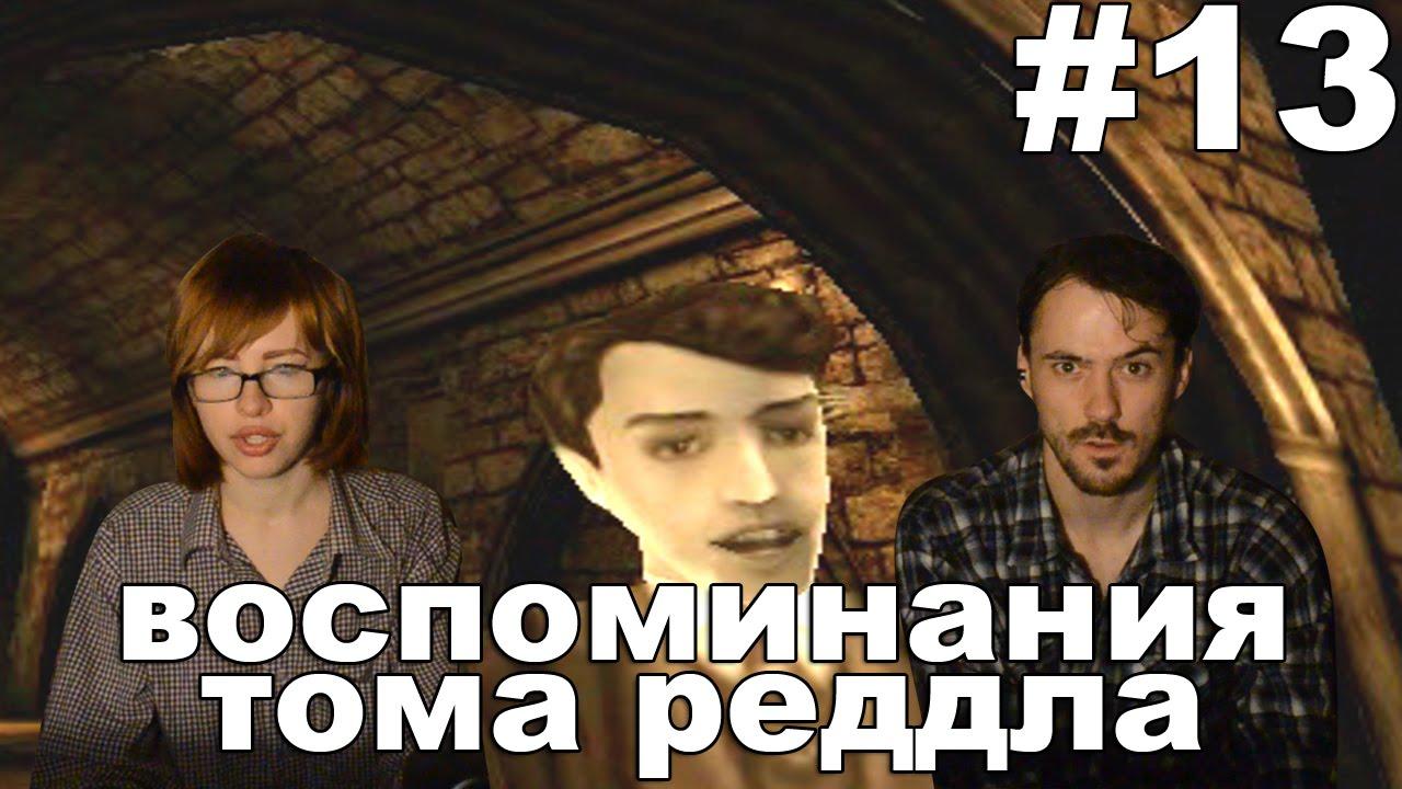Гарри Поттер и Тайная комната прохождение│ВОСПОМИНАНИЯ ...