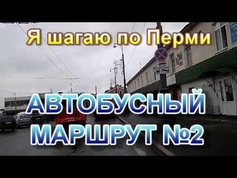 Пермь. Автобусный маршрут №2 - автобусная экскурсия по Перми