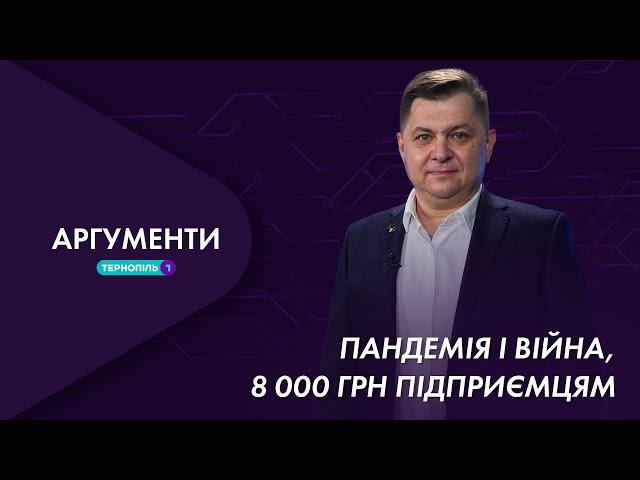 Пандемія і війна, 8 000 грн підприємцям | Аргументи 31.03.2021