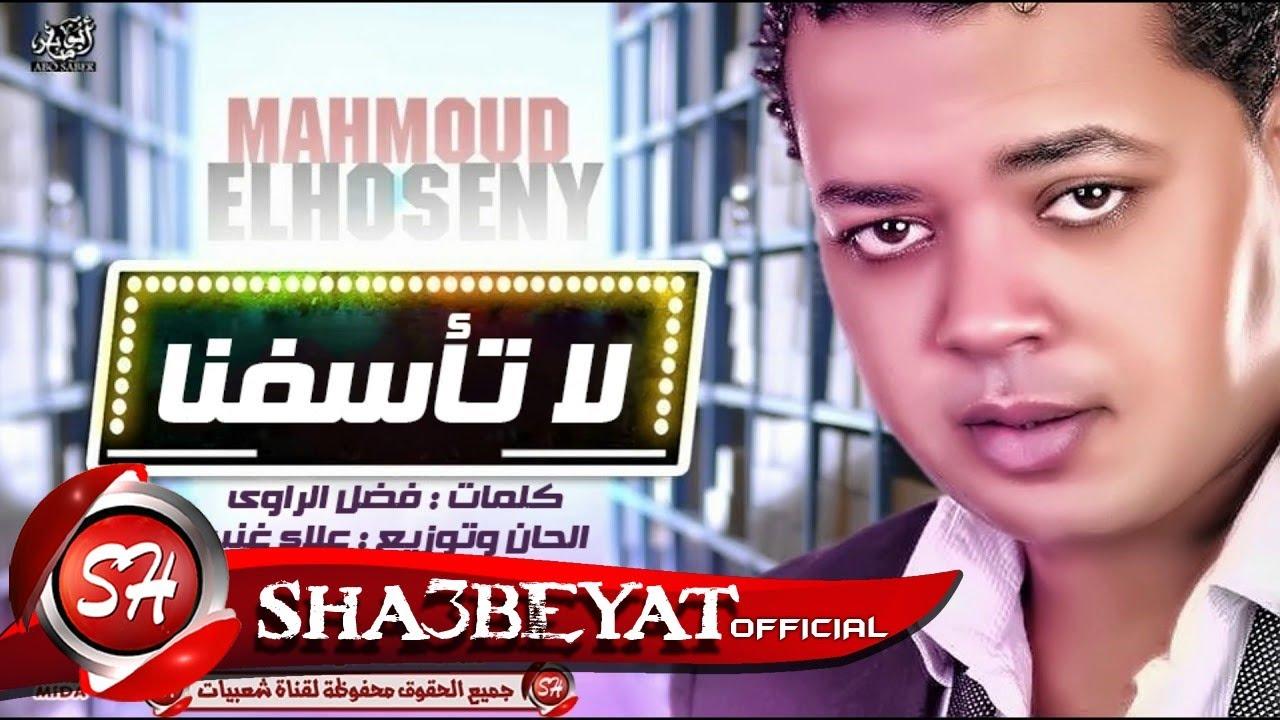 النجم محمود الحسينى اغنية لا تأسفنا 2017 حصريا على شعبيات Mahmoud El Hosiny  La Tasafna