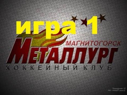 Прохождение РХЛ 15 за МАГНИТОГОРСКИЙ МЕТАЛЛУРГ игра 1