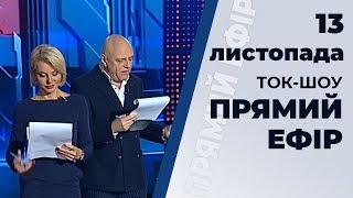 """Ток-шоу """"Прямий ефір"""" від 13 листопада 2019 року"""