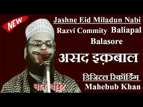 Asad Iqbal New Naat Collection Jukebox___________Date: 11/12/2017 Jashne Eid Miladun Nabi Balasore