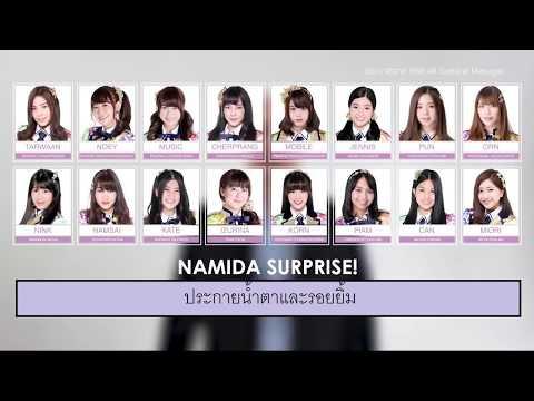 「Namida Surprise」ประกายน้ำตาและรอยยิ้ม / BNK48 [ภาษาไทย+พร้อมเนื้อร้อง]