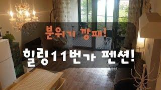 인천강화도 분위기갑!펜션~힐링11번가펜션을 소개합니다^…