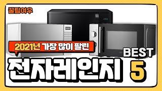 역대 가장 많이 팔린 전자레인지 추천 BEST 5