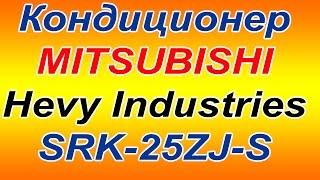 Кондиционер Mitsubishi Heavy SRK-25ZJ-S обзор кондиционера