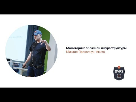 Мониторинг облачной инфраструктуры | Михаил Прокопчук
