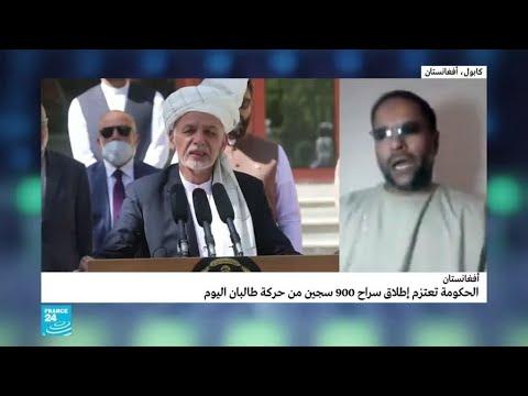 أفغانستان: الحكومة تعتزم إطلاق سراح 900 سجين من حركة طالبان اليوم  - نشر قبل 6 ساعة