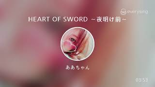 [everysing] HEART OF SWORD ~夜明け前~