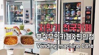 신세계! 자판기 천국 …