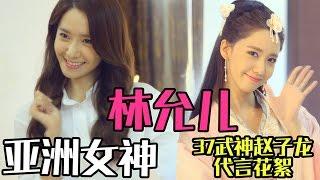 同名电视剧《武神赵子龙》官方页游 林允儿代言花絮