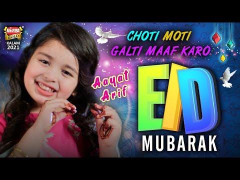 Download Aayat Arif | Eid Mubarak | New Eid Nasheed 2021 | Choti Moti Galti Maaf Karo | Heera Gold