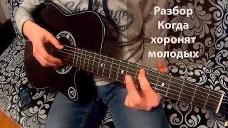 #3 Как играть: NTL - Когда хоронят молодых (Разбор видео урок)