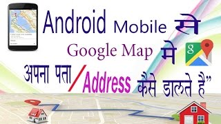 Google Map Me Apna Address Kaise Dale ( How do you get your address on Google Maps? )