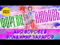 Владимир Захаров и Аня Воробей  -  Форева любовь