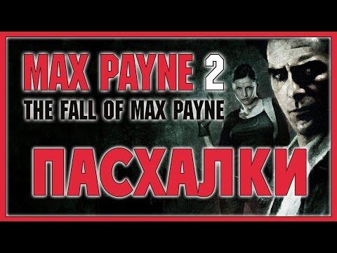 Max Payne 3. 100%