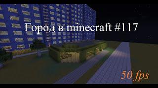 #117 - Город в minecraft (Ресторан )