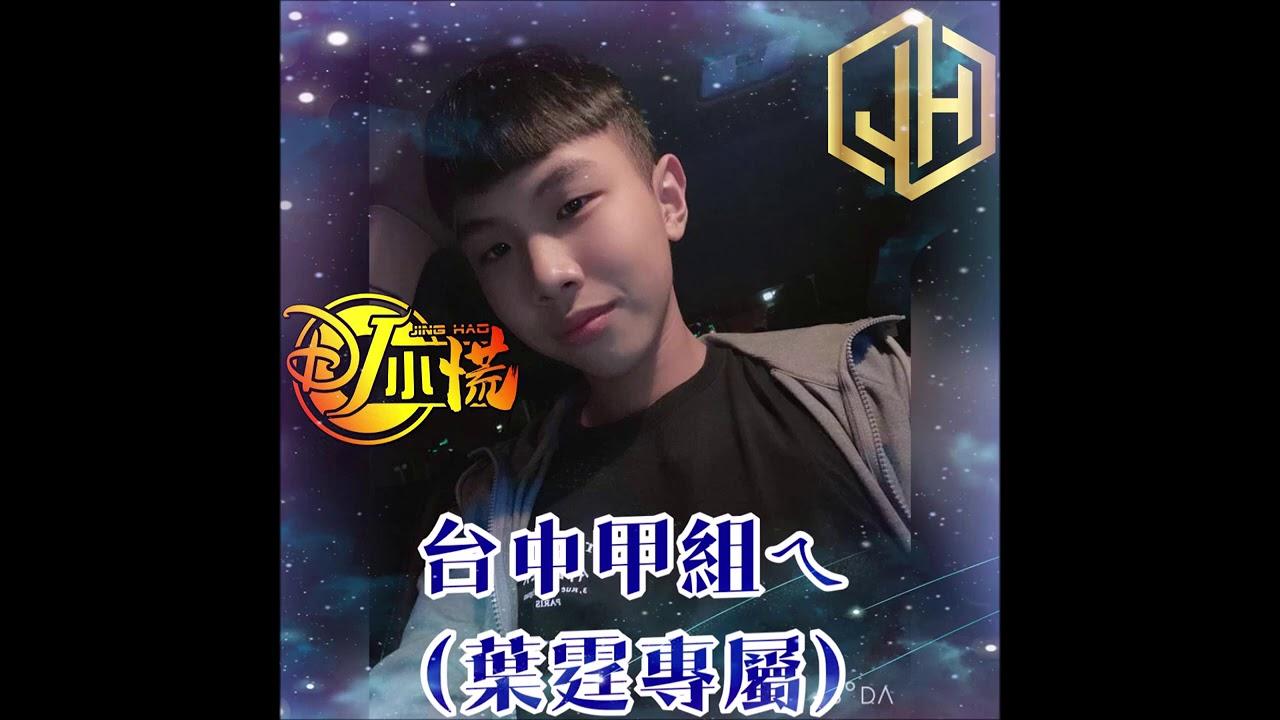 DJ 小慌 - 2021.台中甲組ㄟ(葉霆專屬)
