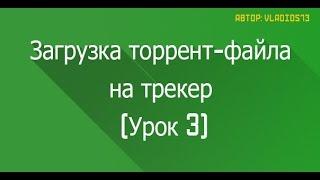 Загрузка торрент-файла на трекер (Урок 3)