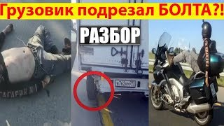 Analysis of the accident of a motorblogger BOLT. Artem Boldyrev crashed on a motorcycle accident