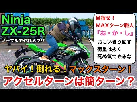 目指せアクセルターン職人!ブレーキターンからマックスターンに繋ぐ!Ninja ZX-25R 新車で神ターン?!バイクライフに欠かせないUターンの正しいやり方