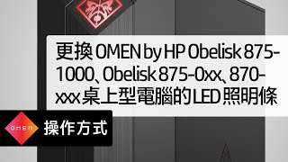 Download Replace Top I O Module For Omen By Hp Obelisk 875
