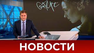 Выпуск новостей в 12:00 от 18.09.2021