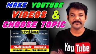 How to Make Money On Youtube in Tamil
