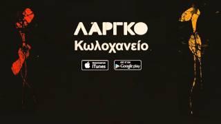 Video ΛΑΡΓΚΟ - Κωλοχανείο | LARGO - Koloxaneio - Official Audio Release download MP3, 3GP, MP4, WEBM, AVI, FLV Agustus 2017