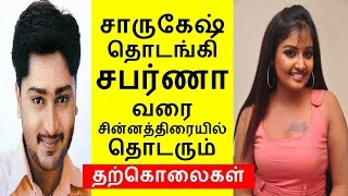 TV Actor Actress Suicides From Charukesh To Sabarna | Tamil Tv Actors Actress Death